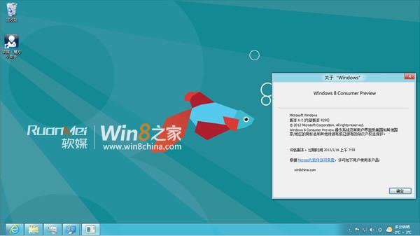 Windows 8 Consumer Preview Espanol