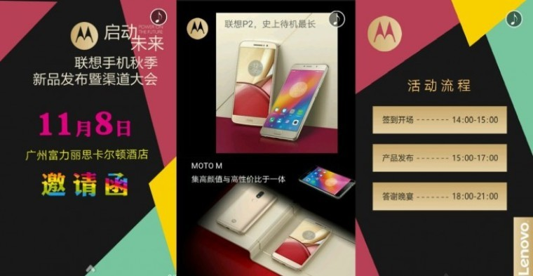 Moto M and Lenovo P2 rumours: Specs and launch date leaked?