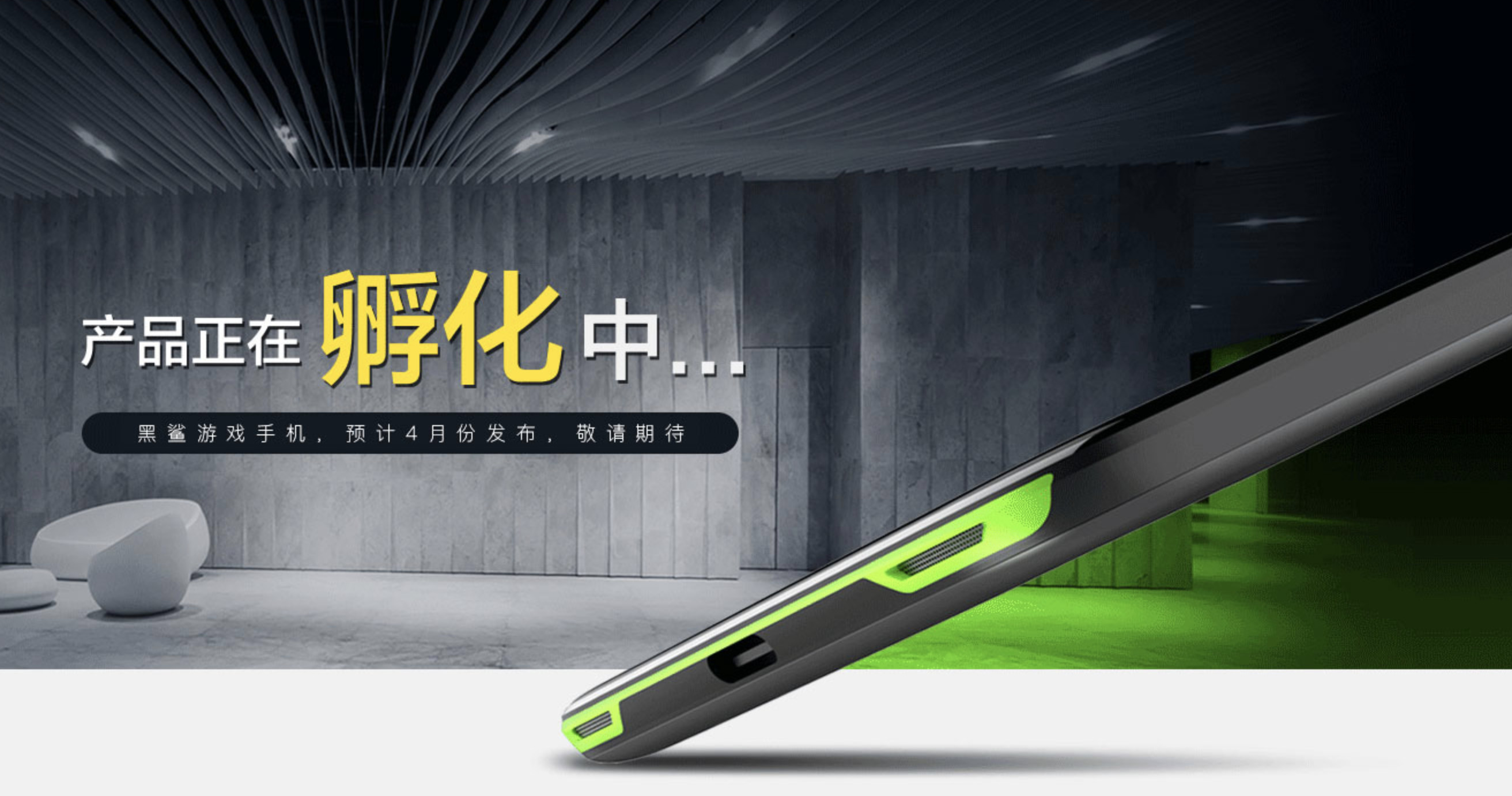 Xiaomi's Black Shark Gaming Phone Coming on April 13