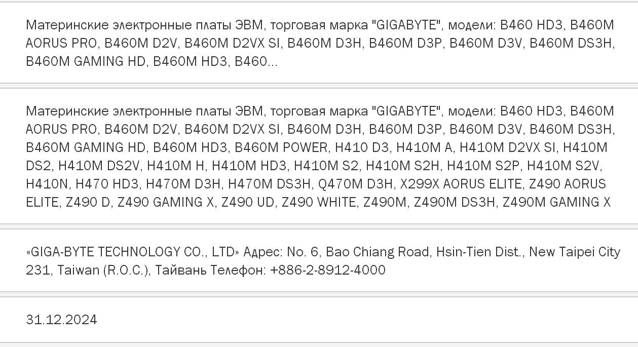 Gigabyte 400-series Motherboards for Intel Comet Lake-S