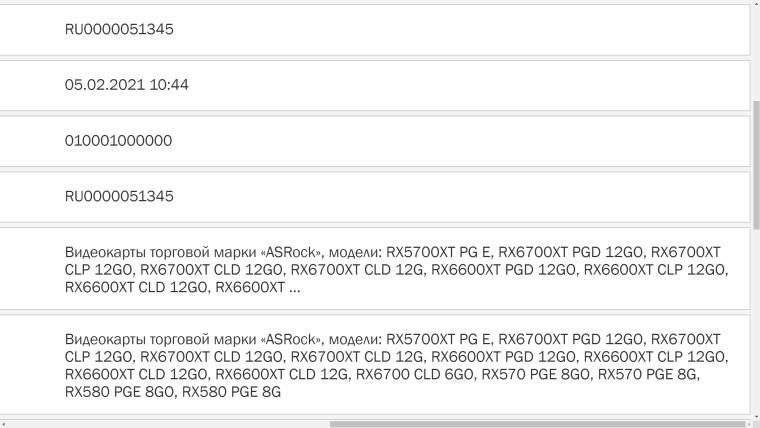 Screenshot of ASRock RX 6700/6600 series EEC filing