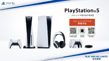Sony PlayStation 5 launch poster for China
