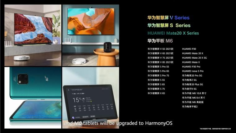 HarmonyOS upgrade path