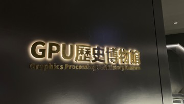 GPU history museum