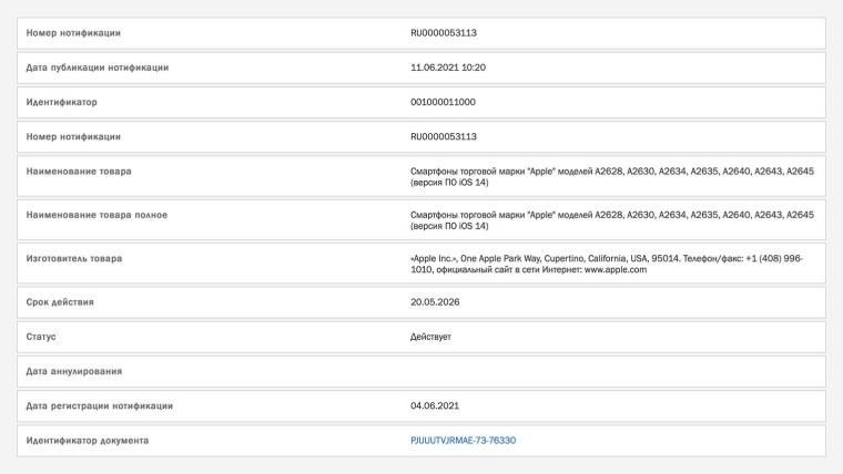 An EEC filing hinting at new iPhone 13 model numbers