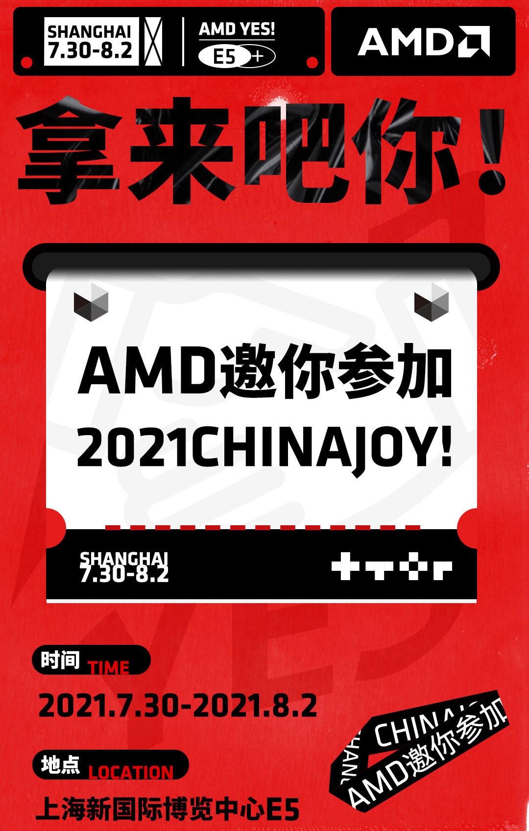 AMD ChinaJoy 2021 teaser