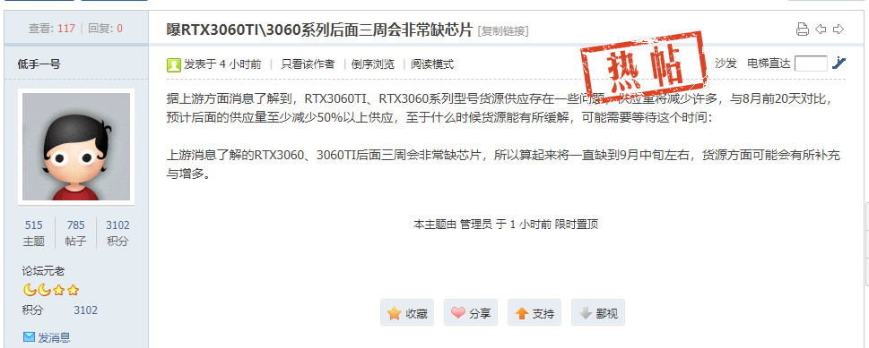 Chinese Bobantang forum rtx 3060 and 3060 Ti supply issue