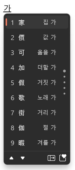 Korean IME in Windows 11