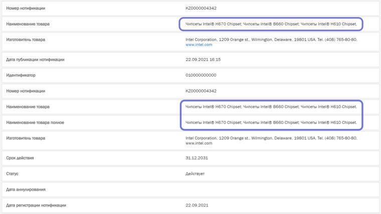 Intel H670 B660 H610 chipset filing at EEC